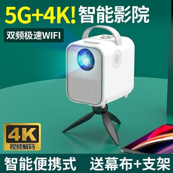L1微小型便攜迷你mini家庭影院4k超高清家用wifi智能一體投影電視可連手機投影儀宿舍寢臥室床上客