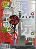 ~書寶 書T1 /旅遊_OJV ~東京攻略完全制霸2012 2013_MOOK 編輯室