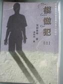 【書寶二手書T3/翻譯小說_BLO】模倣犯(三)_張秋明, 宮部美幸