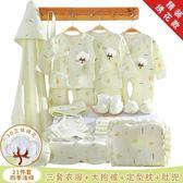 棉質衣服新生兒禮盒套裝0-3個月6秋冬裝冬季初生出生寶寶用品【快速出貨】