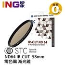 【24期0利率】STC IR-CUT ND64 58mm 零色偏減光鏡 紅外線阻隔 一年保固 台灣勝勢科技