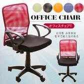 【A1】馬卡龍高透氣網布D扶手電腦椅-1入(箱裝出貨)黑色
