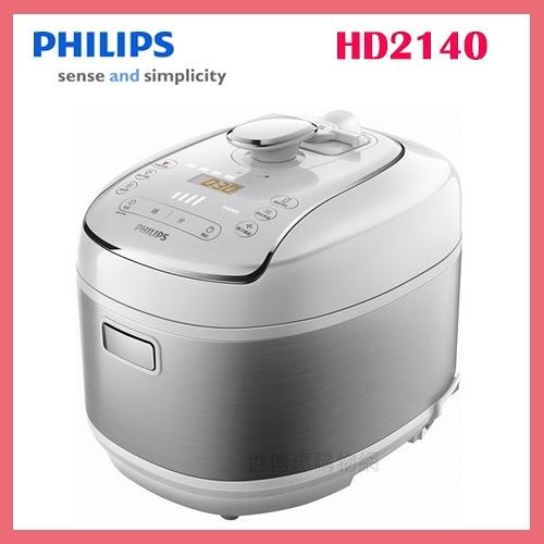 可刷卡◆PHILIPS飛利浦 智慧萬用電子鍋 HD2140◆台北、新竹實體門市