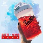 蛋白粉搖搖杯奶昔杯健身運動水杯帶刻度三層杯攪拌杯