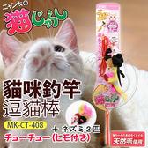 【zoo寵物商城】日本MARUKAN》MK-CT-408貓咪釣竿逗貓棒玩具-雙鼠