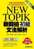 (二手書)NEW TOPIK 新韓檢初級文法解析:韓國專業教學團隊編寫,完全掌握新制韓..