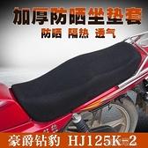 坐墊套3D蜂窩網套防水防曬125摩托車座套四季通用加厚透氣包 【快速出貨】