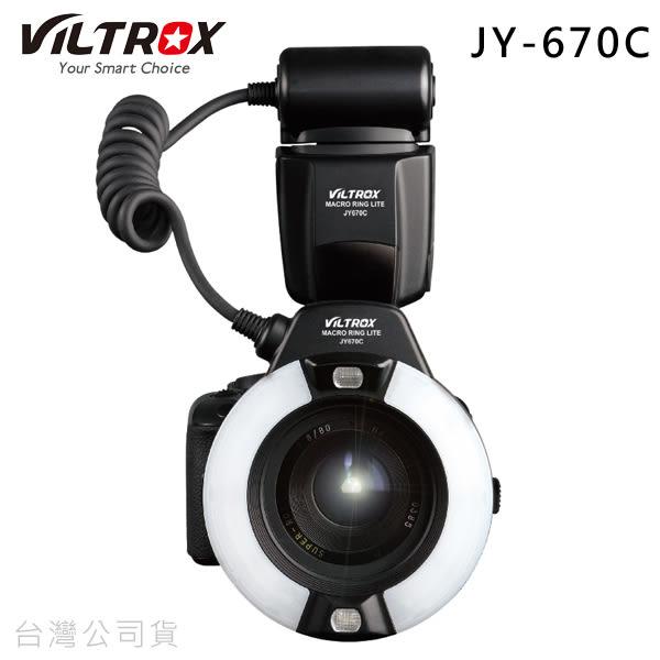 EGE 一番購 】VILTROX 唯卓 JY-670C for CANON TTL環型閃光燈 AB燈管獨立控制【公司貨】