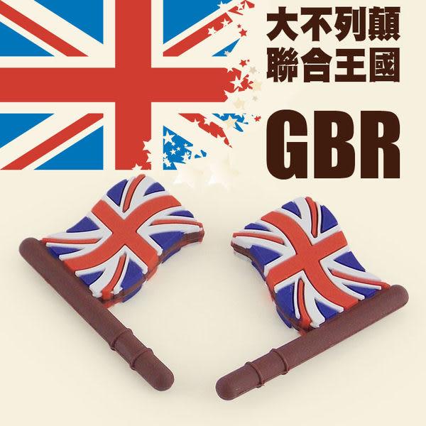 Miravivi 世界國旗系列耳機防塵塞-英國