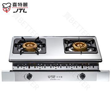 【買BETTER】喜特麗瓦斯爐/喜特麗嵌入爐 JT-GU201S雙口嵌入爐(天然瓦斯)★送6期零利率