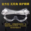 四孔護目鏡眼罩西安發貨保護防塵透氣防風沙騎行遮擋污染 智慧 618狂歡
