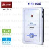 【PK廚浴生活館 高雄櫻花牌 GH1205 屋外傳統熱水器 ☆ 12公升節能熱水器