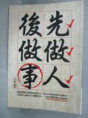 【書寶二手書T6/財經企管_IGO】先做人後做事_王祥瑞
