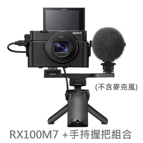 超值禮包3C LiFe SONY RX100 VII RX100 M7 相機 + AG-R2手持握把組合(公司貨)