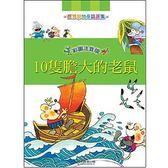 【風車】10 隻膽大的老鼠(新版)-世界動物童話選集