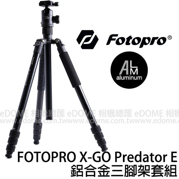 FOTOPRO 富圖寶 X-GO Predator E 鋁合金三腳架套組 (0利率 湧蓮公司貨) 可拆單腳架 內建腳釘 載重12公斤