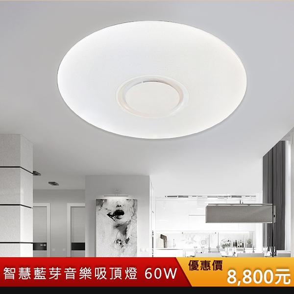 LED 60W藍芽音樂吸頂燈 TACT0591P