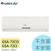 【格力】7.5KW 9-11坪 R32變頻冷專一對一《GSA-72CO/I》3級省電 壓縮機10年保固