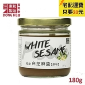 【東和 百年老店】石磨白芝麻醬 ( 原味 )