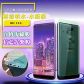 QinD HTC U12+ 抗藍光水凝膜 (前紫膜+後綠膜) 軟膜 水凝膜 抗藍光 保護貼 機身貼