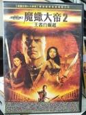 挖寶二手片-C03-004-正版DVD-電影【魔蠍大帝2:王者的崛起】-惡靈古堡3大滅絕導演(直購價)
