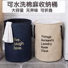 北歐布藝衣物收納桶籃可折疊髒衣籃玩具收納筐髒衣簍【步行者戶外生活館】