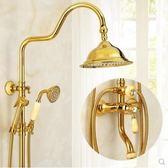 花灑 歐式金色天然玉石花灑套裝全銅冷熱淋浴噴頭衛生間花灑旋轉可升降 第六空間 MKS