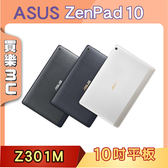 ASUS ZenPad 10 Wi-Fi 平板 Z301M,10.1吋平板 分期0利率,聯強代理