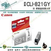 CANON CLI-821GY 灰 正原廠墨水匣 →ip3680/ip4680/ip4760/mp545/mp568/mp638/mx868/mx876