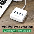 usb3.0擴展器分線器筆記本電腦高速一拖四type-c拓展塢U盤接口usd轉換器 創意新品