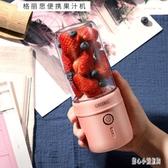 G-2280榨汁機家用便攜式水果小型充電電動果汁榨汁杯  LN3070【甜心小妮童裝】