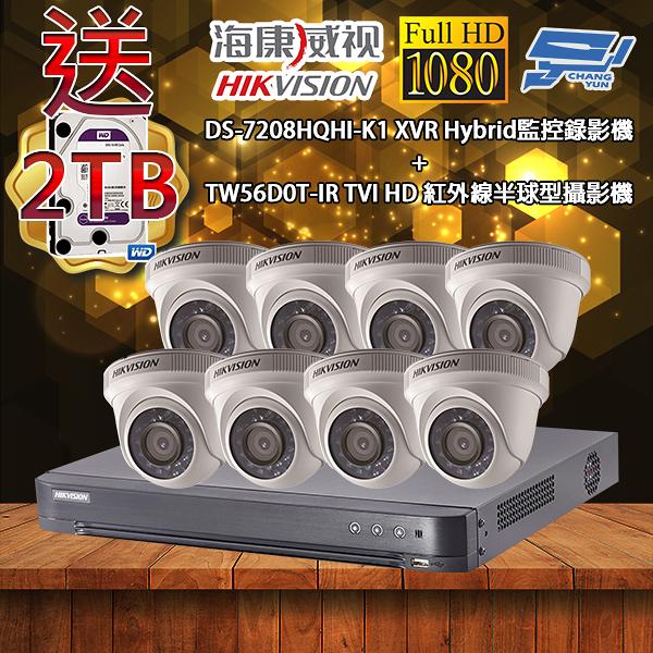 海康威視 優惠套餐DS-7208HQHI-K1 500萬畫素 監視主機+TW56D0T-IR半球型攝影機*8 不含安裝