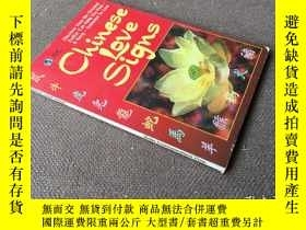 二手書博民逛書店Chinese罕見Love Signs   十二生肖 (英語)Y
