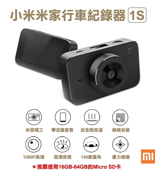 【coni shop】小米米家行車紀錄器1S 智能高清 語音行車 1080P高清 大光圈 行車紀錄器 現貨