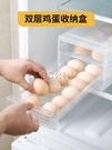 加厚雞蛋收納盒廚房冰箱專用放蛋的保鮮盒子雞蛋格托架神器 快速出貨