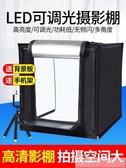 led迷你小型攝影棚拍攝產品道具拍照燈箱補光燈套裝拍攝燈柔光箱LX 聖誕節
