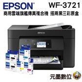 【搭T349原廠墨水匣二黑三彩】EPSON WF-3721 商用雲端旗艦傳真複合機