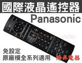 【新版】Panasonic 國際 液晶電視遙控器 電漿電視遙控器 CT-001 含數位電視功能 、目錄可用