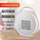 新款取暖器節能省電迷你暖風機家用 小型辦公室速熱風扇 好樂匯