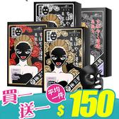 《買一送一(同款)》SexyLook 極美肌 深層黑面膜 5入 盒裝【新高橋藥妝】水潤/亮白/補水/保濕