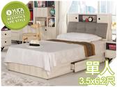 床底【YUDA】優娜 3.5尺 被櫥式 單人床(不含床墊.單邊抽屜)/床底/床架/床台 J0M 045-1