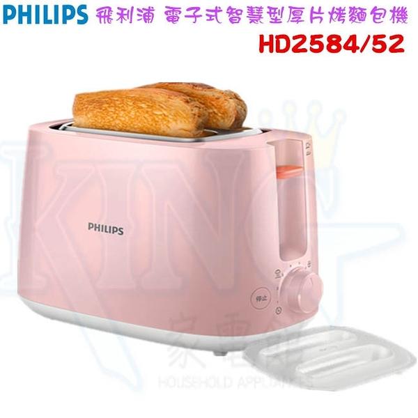【2019年終主打 原廠公司貨】飛利浦 HD2584/52 PHILIPS 電子式智慧型厚片烤麵包機