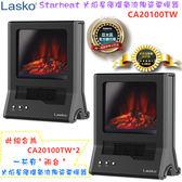 【兩入組優惠特價+贈好禮】美國Lasko CA20100TW Starheat 樂司科火焰星循環氣流陶瓷電暖器