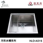 《赫里翁》HLO-A015 方形水槽 MIT歐化不銹鋼 廚房水槽