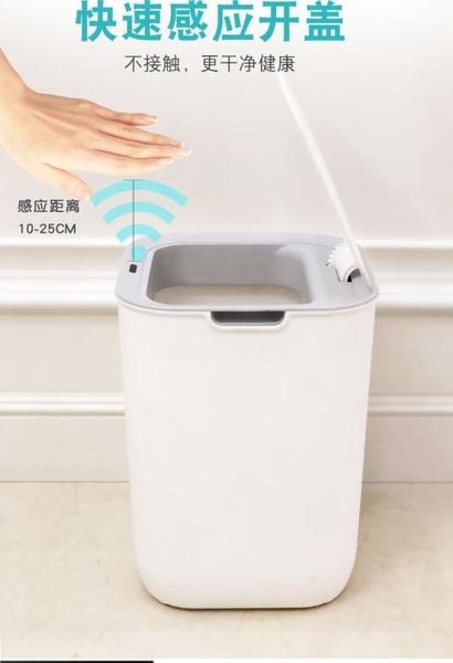 智能垃圾桶感應式家用客廳廚房衛生間創意自動帶蓋電動垃圾桶大號 小宅君