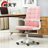 電腦椅現代簡約學生座椅家用升降轉椅休閑老板椅子弓形職員辦公椅igo  莉卡嚴選