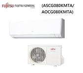 【富士通Fujitsu】10-15坪變頻冷暖一對一分離式冷氣M系列(ASCG080KMTA/AOCG080KMTA)