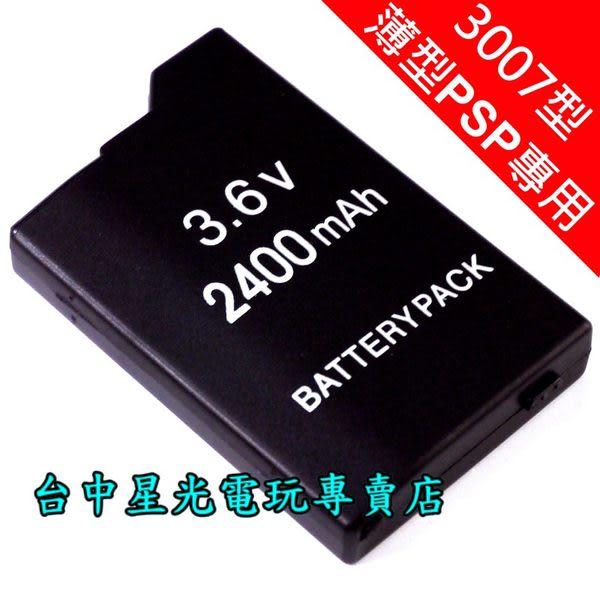 【PSP週邊 可刷卡】☆ PSP裸裝SONY副廠電池2400mAh ☆ 2007&3007可用【全新商品】