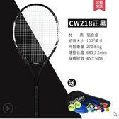 網球拍克洛斯威網球拍單人雙人初學者套裝帶線回彈訓練器學生選修課 夏洛特 LX
