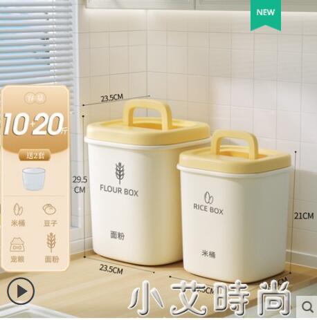 佳幫手裝米桶家用20斤密封防潮防蟲10斤米缸食品級貓糧雜糧罐面粉 NMS小艾新品